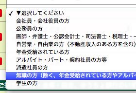 三井住友visaカード 審査