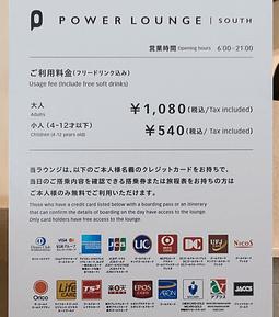 パワーラウンジ 提携カード