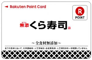 くら寿司 楽天ポイントカード
