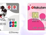 ディズニー 楽天カード