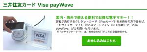 三井住友カードのVisa payWave